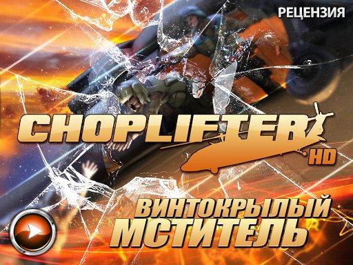 Choplifter HD. Видеорецензия