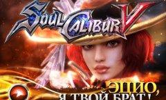 SoulCalibur V. Видеорецензия