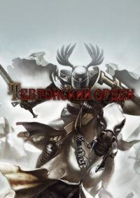 Тевтонский орден – фото обложки игры