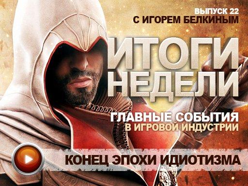 Итоги недели. Выпуск 22 - с Игорем Белкиным