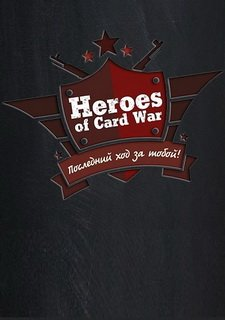 Heroes of Card War