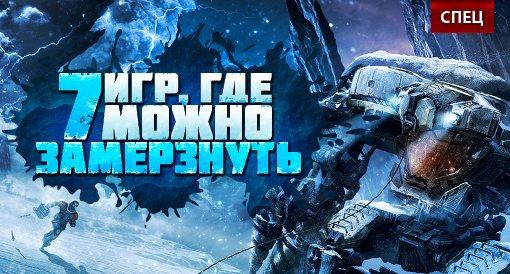 СПЕЦ. Ниже нуля: 7 игр, в которых можно замерзнуть