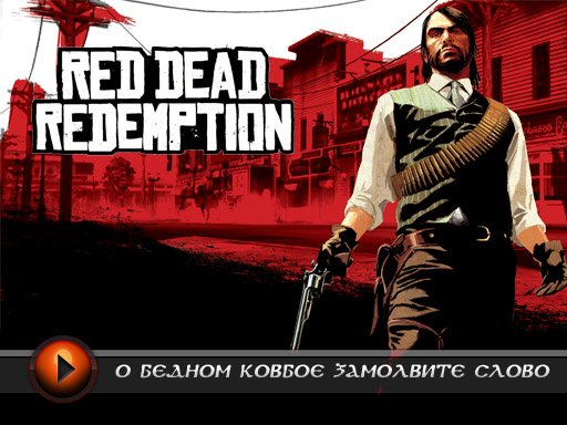 Red Dead Redemption. Видеосоветы и подсказки
