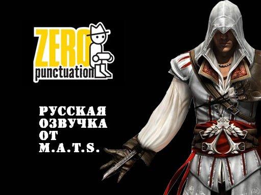 [Zero Punctuation] Assassin's Creed 2. Reviews [RUS DUB]