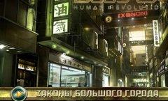 Deus Ex: Human Revolution. Дневники разработчиков (русские субтитры)