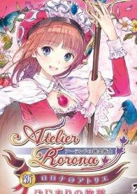 Shin Atelier Rorona: Hajimari no Monogatari The Alchemist of Arland