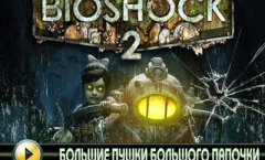 BioShock 2. Видеосоветы и подсказки