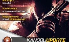Kanobu.Update (17.09.12)
