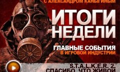 Итоги недели. Выпуск 17 - с Александром Каныгиным