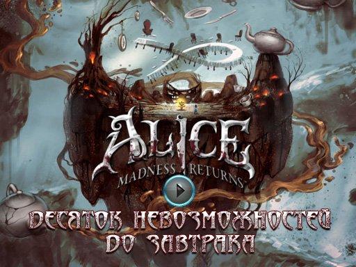 Alice: Madness Returns. Видеорецензия