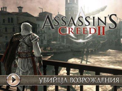 Assassin's Creed II. Видеорецензия