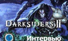 Darksiders 2 - Интервью