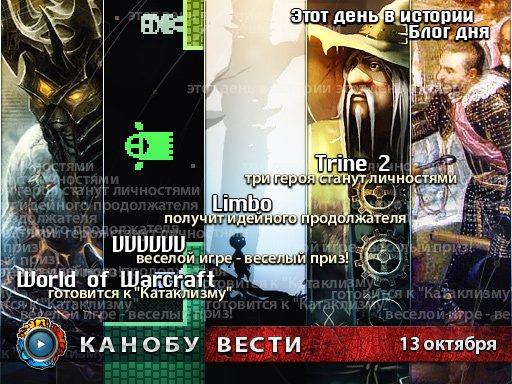 Канобу-вести (13.10.2010)