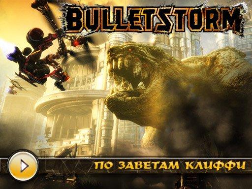 Bulletstorm. Видеопревью