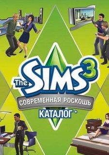 The Sims 3: Современная роскошь Каталог