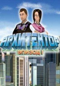 Архитектор – фото обложки игры