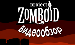 Project Zomboid - видеообзор