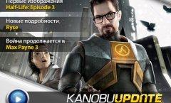 Kanobu.Update (28.06.12)