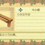 Скриншот Harvest Moon: Connect to a New Land – Изображение 4