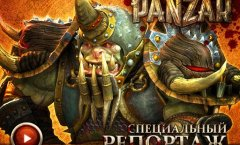 Специальный репортаж из Panzar Studio