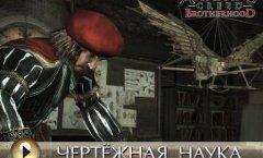 Assassin's Creed: Братство Крови. Геймплей (русские субтитры)