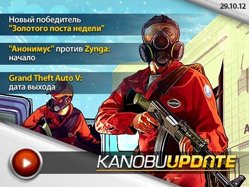 Kanobu.Update (29.10.12)