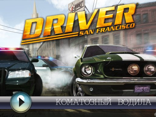 Driver: San Francisco. Геймплей