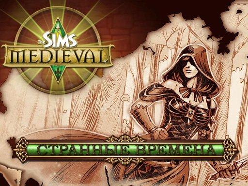 The Sims Medieval. Видеорецензия