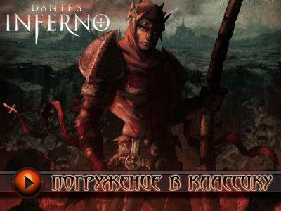 Dante's Inferno. Анимационный фильм
