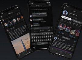 Приложение «ВКонтакте» для Android получило темную тему