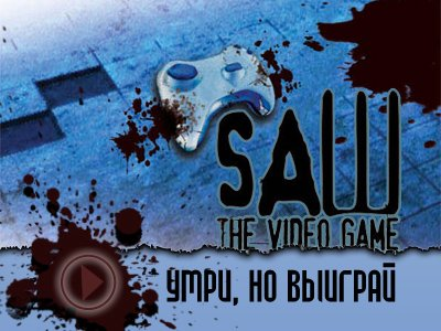 Saw: The Video Game. Видеопревью