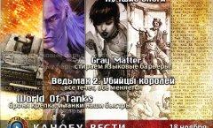 Канобу-вести (18.11.2010)