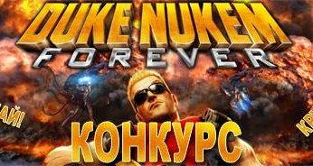 "Конкурс - ""Бей! Круши! Ломай!"" по Duke Nukem Forever. Старт"