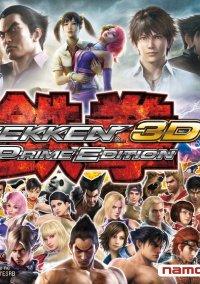 Tekken 3D: Prime Edition – фото обложки игры