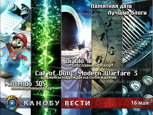 Канобу-вести (16.05.2011)