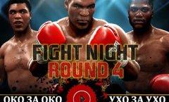 Fight Night Round 4. Видеосоветы и подсказки