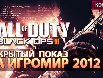 [КОНКУРС] Билет на Игромир + пресс-показ Black Ops ll