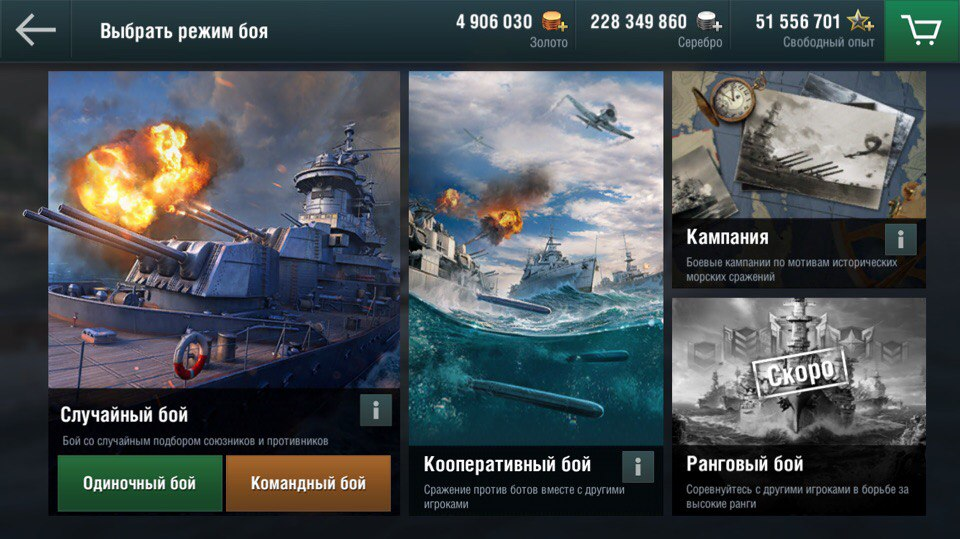 Разбираем World of Warships Blitz. Любителям морского боя посвящается. - Изображение 18
