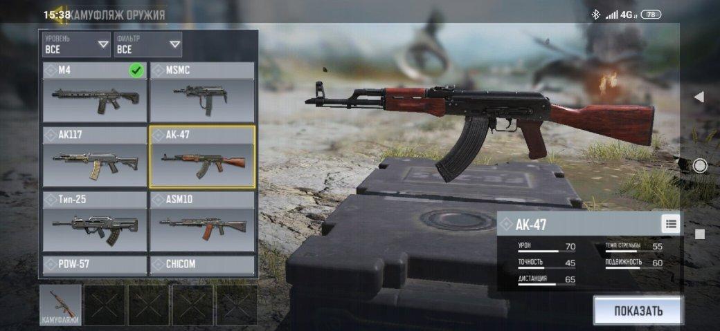 Лучшее оружие в Call of Duty: Mobile Battle Royale | Канобу - Изображение 5629