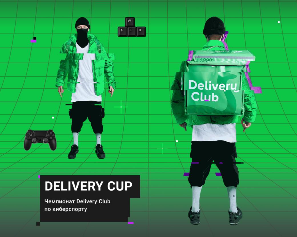 ВРоссии пройдёт киберспортивный чемпионат среди курьеров Delivery Club