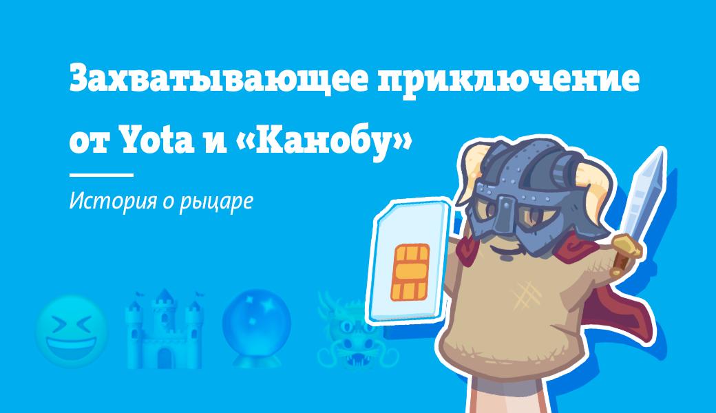«История о рыцаре». Интерактивный квест отYota и«Канобу». - Изображение 1