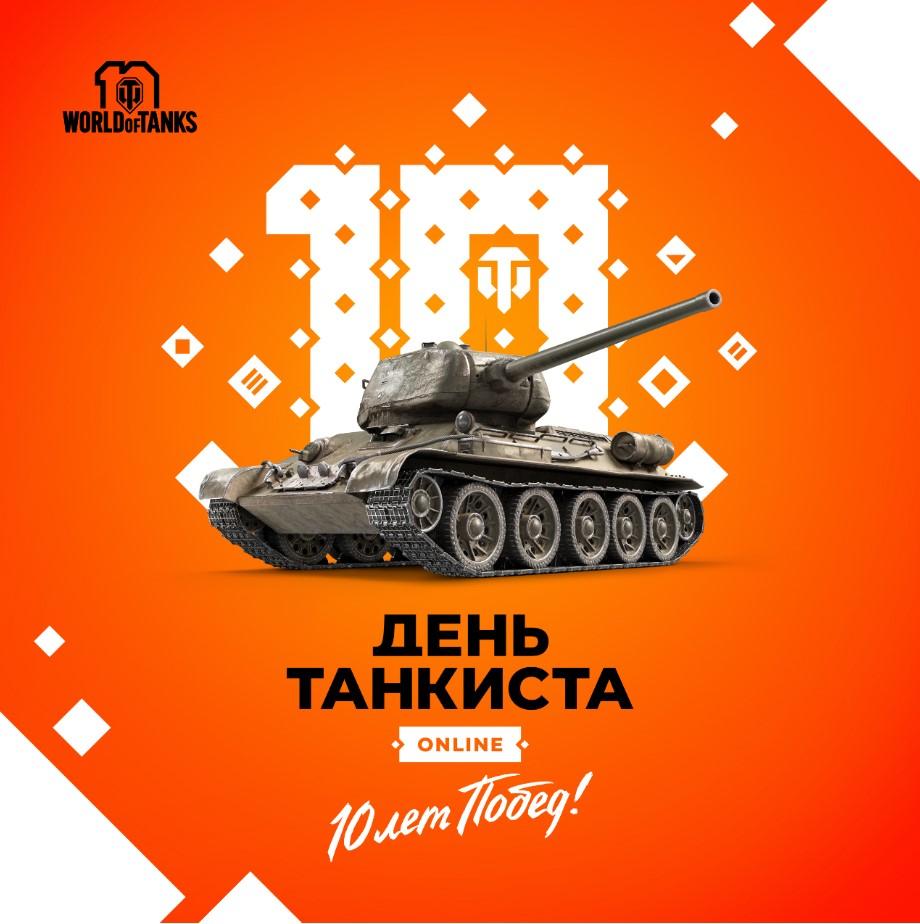 «День танкиста Online» вWorld ofTanks собрал 3 миллиона зрителей | Канобу - Изображение 7893