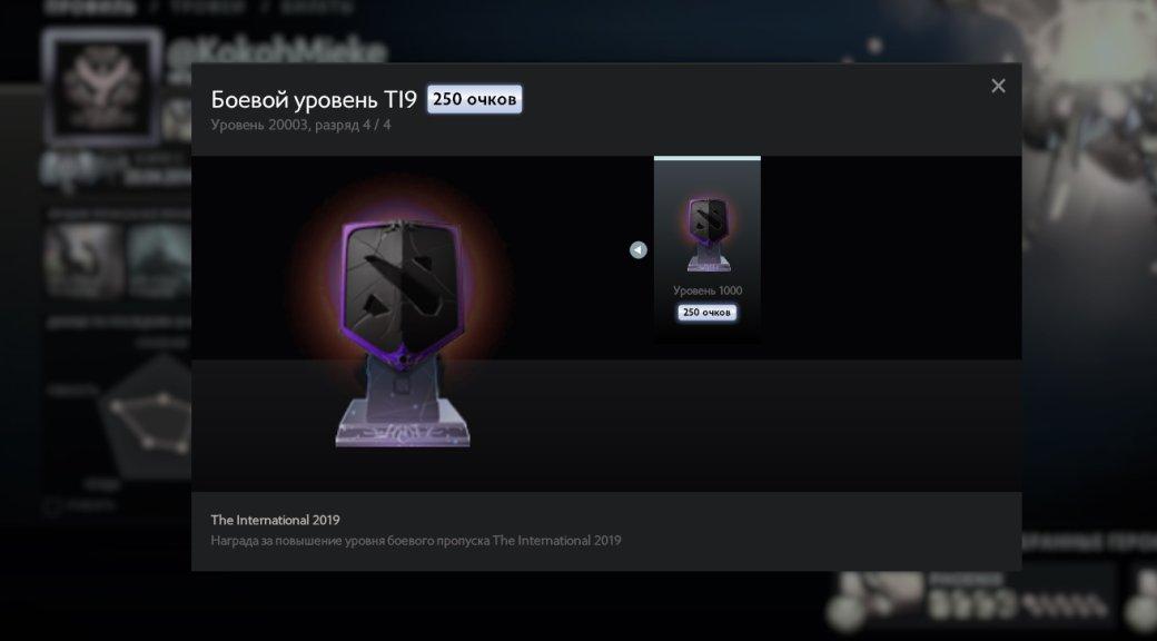 Игрок из Индонезии вложил в Боевой пропуск по Dota 2 уже больше 500 тыс рублей! | Канобу - Изображение 2