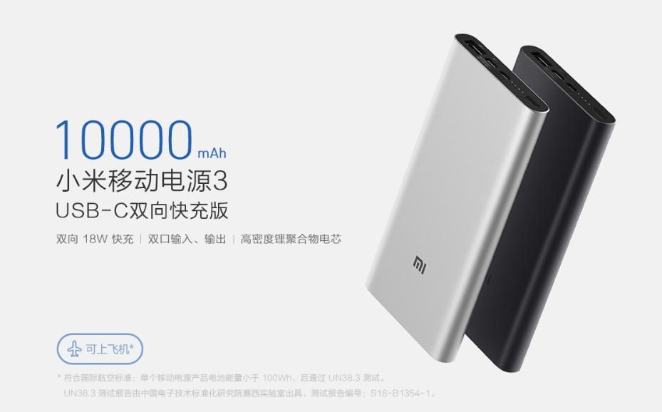 Xiaomi Mi Power 3: новая портативная батарея на 10 000 мАч по цене $19 | Канобу - Изображение 5262