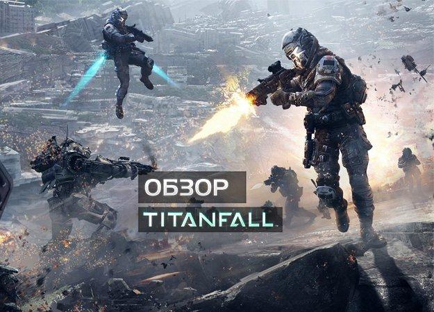 Обзор Titanfall. Лучше поздно, чем никогда | Канобу