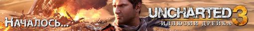 Конкурс. Uncharted: Иллюзии Дрейка. | Канобу - Изображение 3