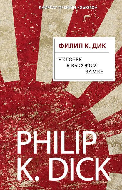 10 книг про нацистов, Третий Рейх иальтернативную историю Второй мировой, которые стоит прочитать | Канобу - Изображение 8