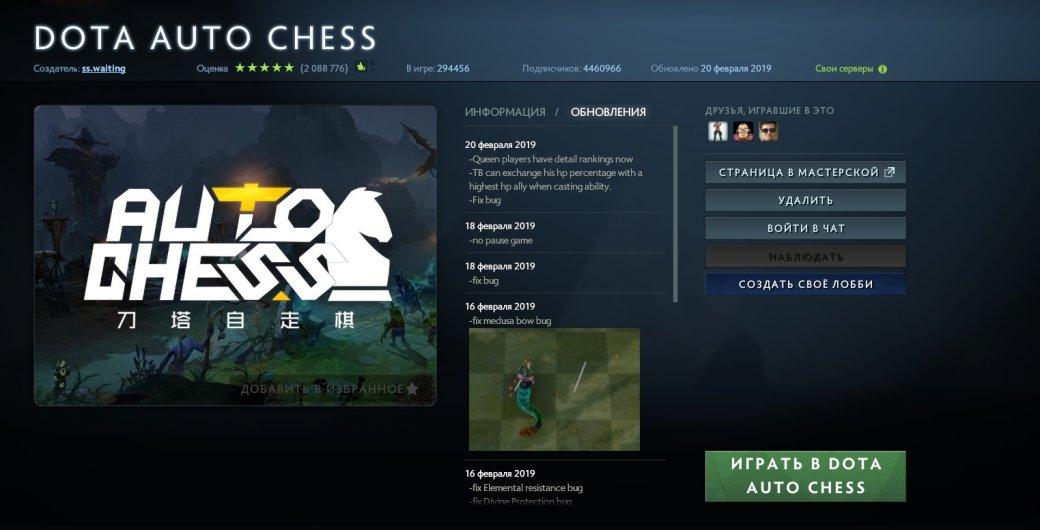 Dota Auto Chess станет полноценной игрой? | Канобу - Изображение 2