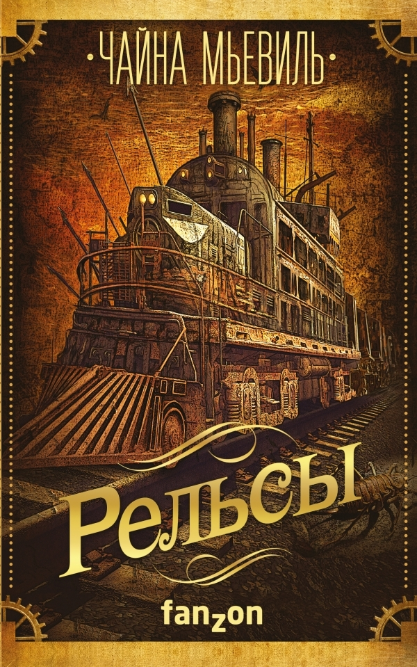25 главных книг 2010-2019 | Канобу - Изображение 7301