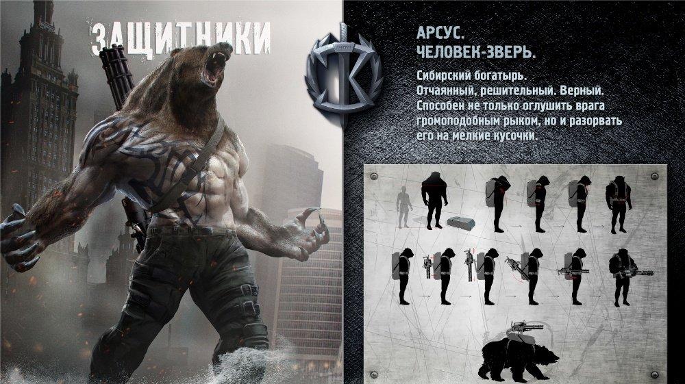 «Защитники»: почему нельзя игнорировать российский ответ «Мстителям»   Канобу - Изображение 5